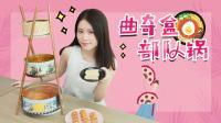 办公室小野曲奇盒做部队锅, 大辣条做辅料更添香味, 色香味100分!