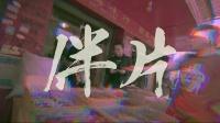 [伴片] - Official Music Video