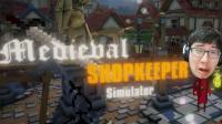 奸商比不过AI, 我还是太年轻|medieval shopkeeper simulator