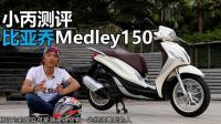 小丙测评_比亚乔Medley150