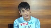 现场:张智尧:拍戏辛苦很正常 合作付辛博超默契