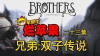 """是不是""""表面兄弟"""", 玩了这款游戏就知道了! 《兄弟: 双子传说》"""