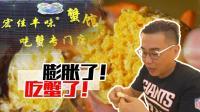 广州︱吃黄油蟹吃到满嘴流油, 姚大秋兴奋得有些语无伦次了!