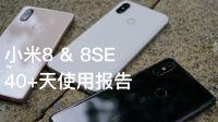 「花生说」小米8 8SE 40+天使用报告(下)