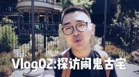 小泽Vlog02: 探访美国闹鬼大宅——温彻斯特神秘屋
