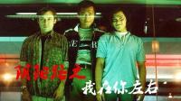 【看电影】6分钟看完香港恐怖片《阴阳路之我在你左右》, 一档深夜电台带来的恐怖故事!