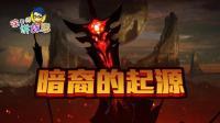 徐老师讲故事81: 暗裔的起源