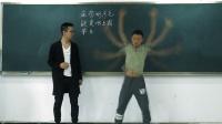 傻学生想打老师, 使出降龙十八掌, 结果发现老师是魔鬼肌肉人