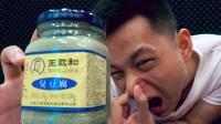 小伙挑战吃完一整罐王致和臭豆腐? 吃完真的不会吐吗?