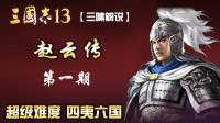 【三啸解说】三国志13赵云传 第一期