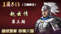 【三啸解说】三国志13赵云传 第三期