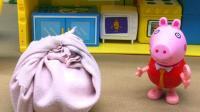 小粉猪收到神秘礼物