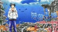 《碧蓝之海》伪装成小清新的爆笑青春物语! 你想要这样的大学生活吗?