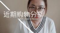 【sunny】近期购物分享|2018