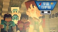 明月庄主&艾维游漫我的世界3D动画《宇宙守护局》第二集外星人入侵! ?