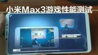小米Max3游戏性能测试, 骁龙636到底能不能玩吃鸡?