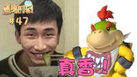【煮鸡时刻】第47期 版本之子教介猴做人