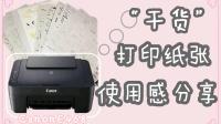 【小卡No.105】干货_打印纸张使用感分享|打印素材分享_