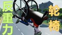 不屈的轮椅猛男!