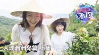 【小姐姐不约】大理-涠洲岛篇:小姐姐茶山大挑战(上集)