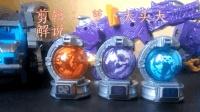 宇宙战队球连者DX龙帝王单体篇-萝卜吐槽番外模玩分享
