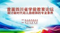 首届四川省学前教育论坛活动启动仪式