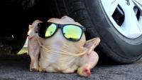 当鸡肉遇到汽车的碾压会怎样? 看到它的惨状你就知道, 太厉害了!