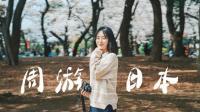 一部Iphone就能拍旅行Vlog | 大白小宇周游日本随拍 | Iphone8+智云稳定器