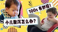 孩子腹泻会影响身体发育? 小儿腹泻, 你不知道的事。