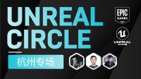 李锋 《使用Unreal Studio助力实时迭代设计》