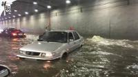 北京再迎暴雨: 气象局发预警