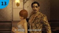 PS4动作游戏《如龙·极》第13期 桃源乡!