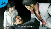 PS4动作游戏《如龙·极》第14期 码头激战!