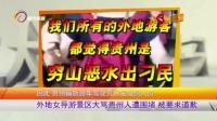 外地女导游景区大骂贵州人遭围堵,  被要求道歉