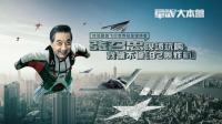 亚洲之光! 中国翼装飞行大师8150米无氧飞行, 刷新人类极限