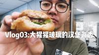 小泽Vlog03: 大猩猩玻璃的康宁公司汉堡有多好吃?