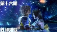 最终幻想X高清重制版剧情流程: 第十六期-胜利凯歌