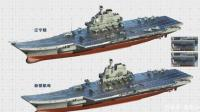 中国究竟将建造几艘航母 白宫:被迫让出半个太平洋
