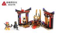【动漫异次元】乐高积木LEGO 幻影忍者 70651 王座密室大决战