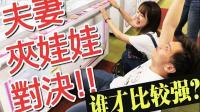 夹娃娃夫妻档大对决【RyuuuTV学日语看日本】