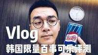 小泽Vlog: 韩国1960'限量百事可乐评测
