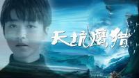 《天坑鹰猎》: 王俊凯首次担纲主演, 女主竟是金马影后