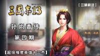【三啸解说】三国志13PK 孙尚香传 第四期