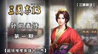 【三啸解说】三国志13PK 孙尚香传 第一期