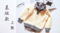 【金针纺】基础款童装套头V领配色宝宝毛衣(上集)