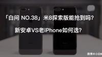 「白问 NO.38」米8探索版能抢到吗? 新安卓VS老iPhone如何选?
