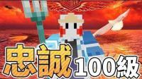 【我的世界】忠诚100级! 献出心脏的三叉戟! 「突破附魔限制」
