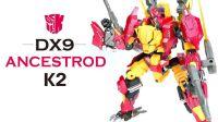 KL变形金刚玩具分享337 DX9 K2 ANCESTROD 补天狮