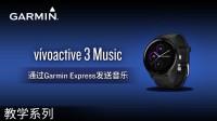 vívoactive 3 Music: 通过Garmin Express发送音乐至设备