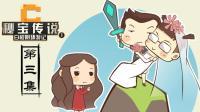 MC原创动画《秘宝传说-白橙明环游记》第三集: 挖矿走向人生巅峰?